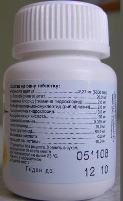 Фото - Аеровіт - вітаміни, що роблять загальнозміцнюючу дію