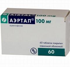 Фото - Форма випуску Аертал - таблетки 100 мг
