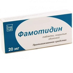 Фото - Таблетки Фамотидин 20 мг