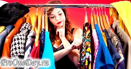 Як навести порядок в домашньому гардеробі